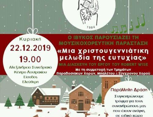 ΙΒΥΚΟΣ: Xριστουγεννιάτικη παράσταση για καλό σκοπό