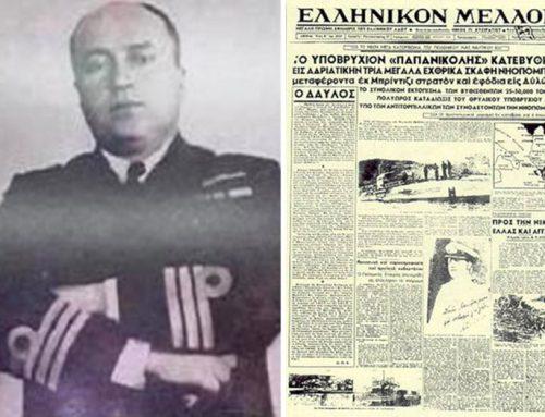 αν Σήμερα: Το υποβρύχιο Παπανικολής, με κυβερνήτη τον Σοφικίτη Πλωτάρχη Μίλτο Ιατρίδη, βυθίζει ιταλική νηοπομπή