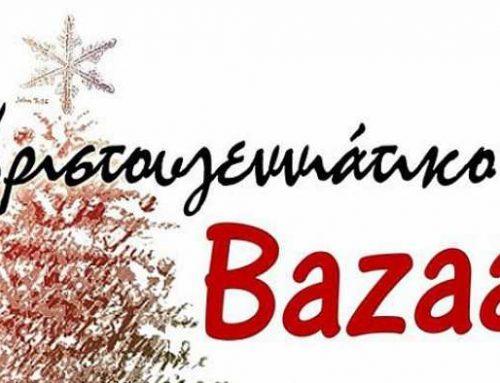 Χριστουγεννιάτικο Βazzar από το Σώμα Ελληνικού Οδηγισμού  Λουτρακίου ..