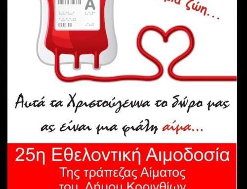 25η εθελοντική αιμοδοσία στο Δήμο Κορινθίων