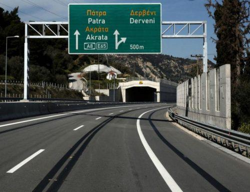 Φτηνότερα διόδια στην Εθνική Οδό Αθηνών – Πατρών  από 8 Ιανουαρίου