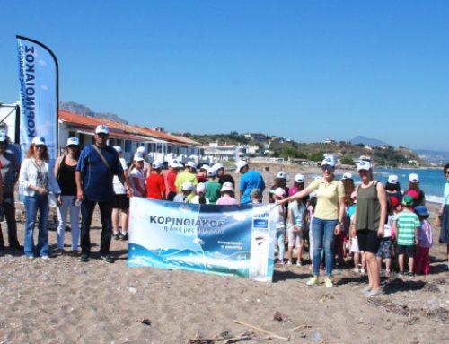 Κόρινθος: Εθελοντικός καθαρισμός στην παραλία Καλάμια