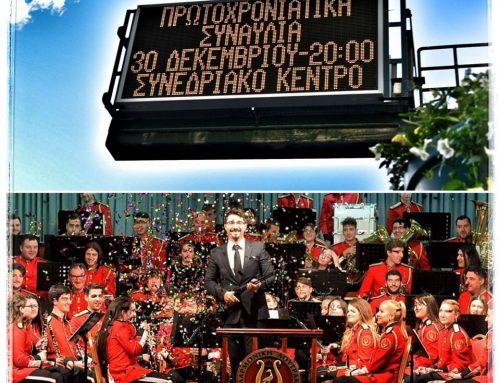 Το πρόγραμμα της Πρωτοχρονιάτικης Συναυλίας από τη Φιλαρμονική Oρχήστρα Λουτρακίου