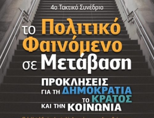 Στο Λουτράκι το μεγαλύτερο συνέδριο Πολιτικής Επιστήμης και Διεθνών Σχέσεων