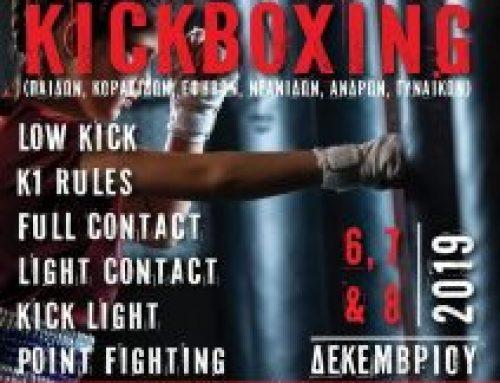 Λουτράκι: Πάνω από 3.000 αθλητές έρχονται στο πανελλήνιο πρωτάθλημα Kickboxing στις 6 Δεκεμβρίου