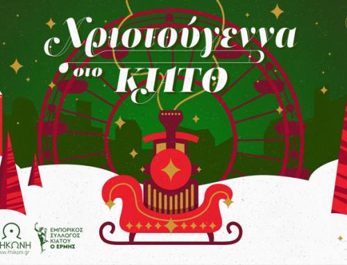 Χριστούγεννα στο Κιάτο : Η Χριστουγεννιάτικη μαγεία επιστρέφει στην καρδιά της πόλης