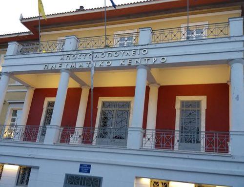 Δύο συνεδριάσεις για το περιφερειακό συμβούλιο Πελοποννήσου