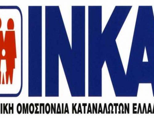 ΙΝ.ΚΑ Κορινθίας:Πώληση υφασμάτινων μασκών πολλαπλής χρήσης από διάφορα καταστήματα