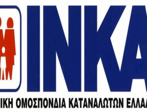 To IN.KA Κορινθίας για τις επιτροπές διαβούλευσης των δήμων