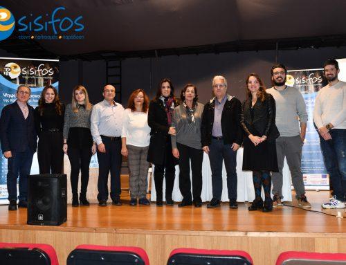 Ενημερωτική Ημερίδα του έργου e-Sisifos: Ψηφιακό Χρονολόγιο της Κορινθιακής Λαογραφίας