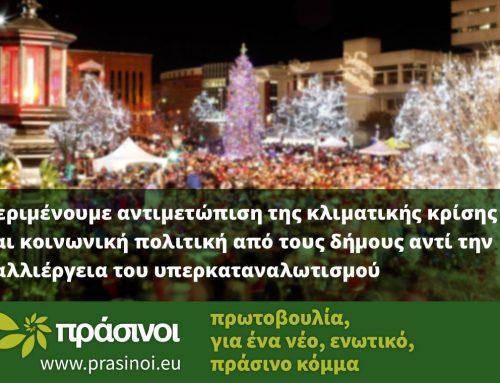 ΠΡΩΤΟΒΟΥΛΙΑ ΠΡΑΣΙΝΟΙ – Να σταματήσουν οι πολιτικές Χριστουγεννιάτικου υπερκαταναλωτισμού των δήμων