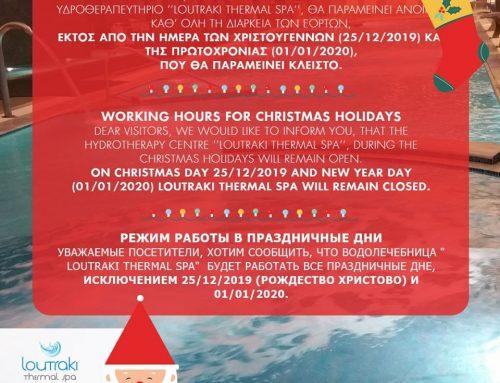 Εορταστικό ωράριο λειτουργίας του Loutraki Thermal Spa