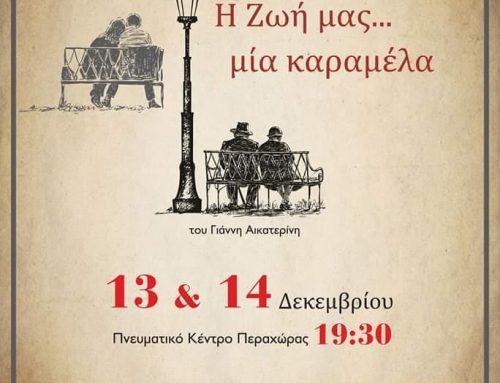 """Η θεατρική ομάδα Περαχώρας παρουσιάζει : Το Μονόπρακτο """"Η ζωή μας, μια καραμέλα''"""