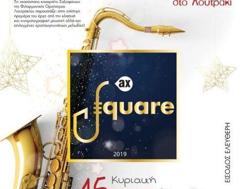 Λουτράκι: Συναυλία – Πρεμιέρα Κουαρτέτου Σαξοφώνων την Κυριακή 15 Δεκεμβρίου