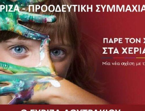 Λουτράκι: Ανοικτή πολιτική εκδήλωση με ομιλητές τον Χρ.Βερναρδάκη και το Γ.Παναγιωτόπουλο