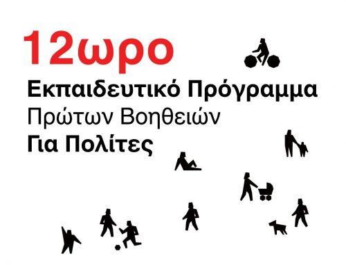 """Εκπαιδευτικό Πρόγραμμα """"Πρώτων Βοηθειών"""" -Ελληνικός Ερυθρός Σταυρός"""