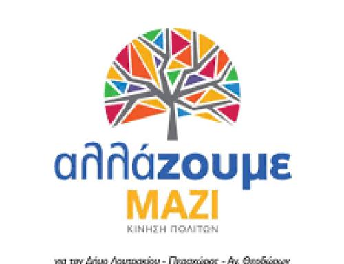 Σκέψεις της παράταξης ''αλλάζουμε ΜΑΖΙ'' για την Παγκόσμια Ημέρα Τουρισμού!
