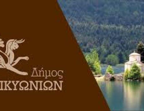 Δήμος Σικυωνίων: Συνεδριάζει το δημοτικό συμβούλιο