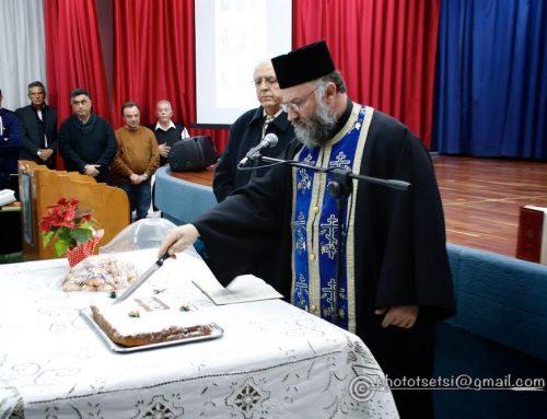 H Mικρασιατική Στέγη Κορίνθου έκοψε την πίτα της (εικόνες)