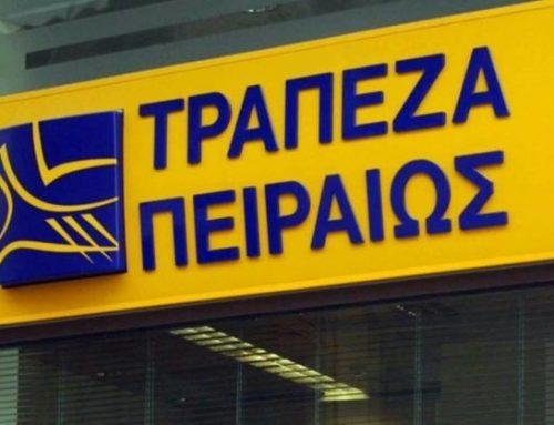 Λουτράκι_Τώρα:ληστεία στην τράπεζα Πειραιώς