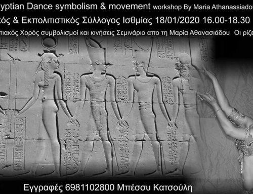Ο Εξωραϊστικός  Σύλλογος Ισθμίας διοργανώνει Σεμινάριο για τις ρίζες του oriental Χορού.