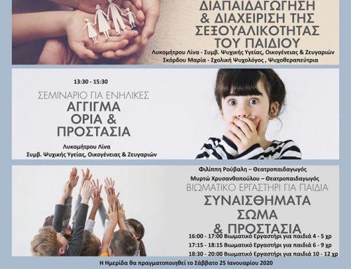 """Δημοτική Βιβλιοθήκη Λουτρακίου: Σεμινάριο με θέμα """"Διαπαιδαγώγηση και διαχείριση της σεξουαλικότητας του παιδιού"""""""
