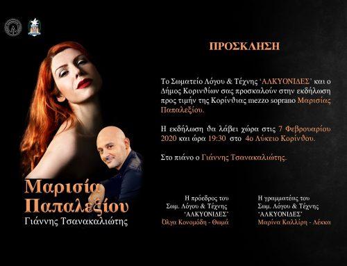 Κόρινθος: Eκδήλωση προς τιμή της Κορίνθιας σοπράνο Μαρίσιας Παπαλεξίου