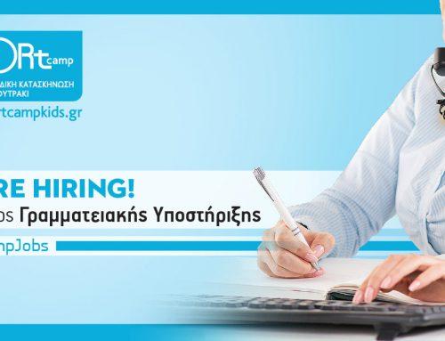 Λουτράκι:Η Sportcamp AE ζητά υπάλληλο γραμματειακής υποστήριξης (πληροφορίες)
