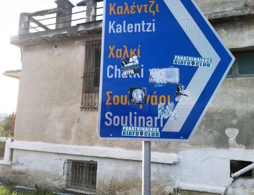 Κορινθία: Αυτοκόλλητα πάνω σε πινακίδες γίνονται παγίδα θανάτου (εικόνες)