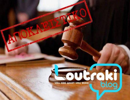Λουτράκι: Διεκόπη εκ νέου η δίκη των δημάρχων. Εξετάσθηκαν οι μάρτυρες κατηγορίας