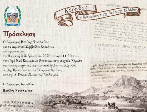 Κόρινθος, η Πόλη που θεμελίωσε την Διοίκηση του Ελληνικού Έθνους! (αλλαγή ώρας εκδηλώσεων)