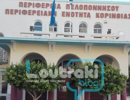 Πρόσληψη πολιτικού μηχανικού στην Περιφερειακή Ενότητα Κορινθίας