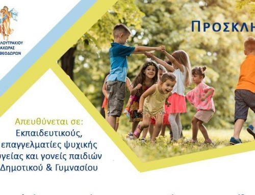"""Λουτράκι: Hμερίδα με θέμα: """"Αναπτυξιακά Στάδια: Από τη Νηπιακή Ηλικία Στην Εφηβεία"""""""
