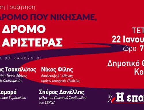 Πολιτική εκδήλωση του ΣΥΡΙΖΑ Κορινθίας με θέμα «Στο Δρόμο που νικήσαμε, στο Δρόμο της Αριστεράς»