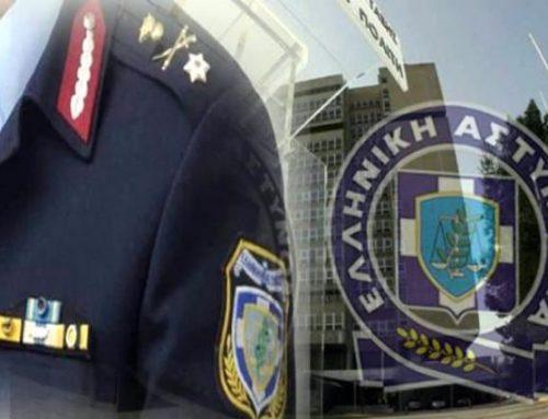 'Εγιναν οι κρίσεις Αστυνομικών Διευθυντών Ελληνικής Αστυνομίας