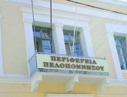 Προσλήψεις 73 ατόμων στην Περιφέρεια Πελοποννήσου