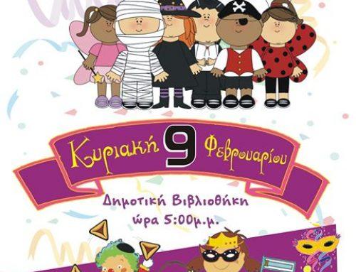 Παιδικό αποκριάτικο πάρτι διοργανώνει το Σ.Ε.Ο. Λουτρακίου