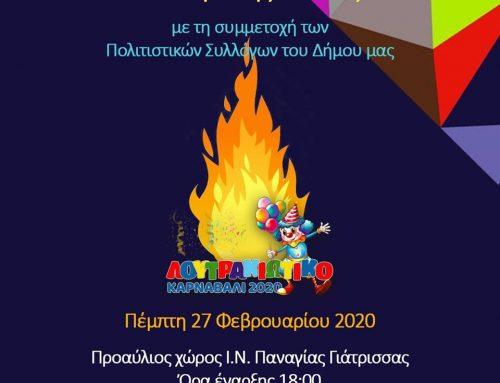 Λουτράκι: Aναβιώνει το έθιμο της φωτιάς
