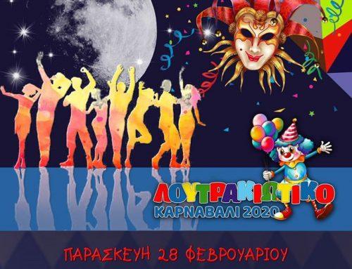 Λουτράκι: Bραδινή παρέλαση των πληρωμάτων του Καρναβαλιού στις 28/2/2020