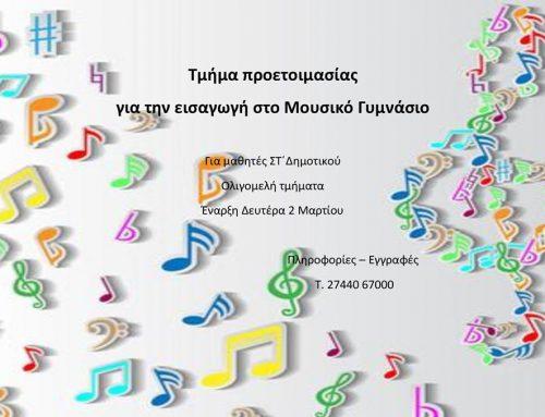 Μουσική Σχολή Λουτρακίου: Μαθήματα προετοιμασίας για την εισαγωγή στο Μουσικό Γυμνάσιο