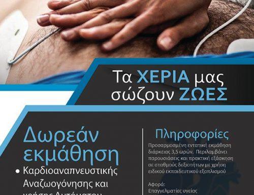 Σεμινάριο: Τα Χέρια Σώζουν Ζωές