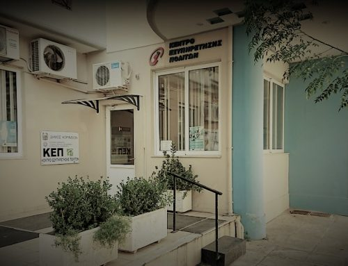 Αλλαγή στο ωράριο λειτουργίας των Κέντρων Εξυπηρέτησης Πολιτών ΚΕΠ του Δήμου Κορινθίων