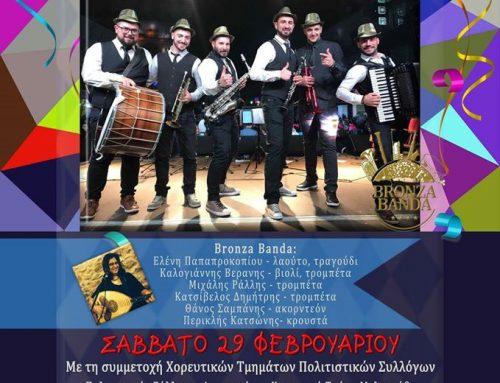 Λουτράκι: Παραδοσιακή συναυλία με τη συμμετοχή εφτά πολιτιστικών συλλόγων !!