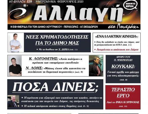 Κυκλοφόρησε σήμερα η εφημερίδα ΑΛΛΑΓΗ στο Λουτράκι