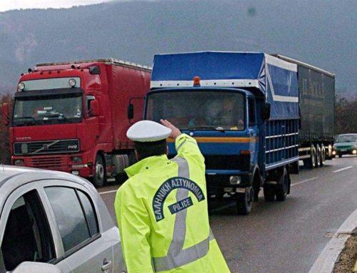 Aπόκριες:Απαγόρευση κυκλοφορίας φορτηγών άνω του 1,5 τόνου