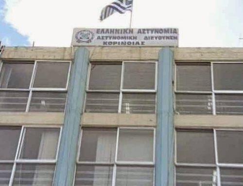 Εξιχνιάστηκαν επτά περιπτώσεις κλοπών και αποπειρών κλοπών στην Κορινθία – Συνελήφθησαν 3 άτομα