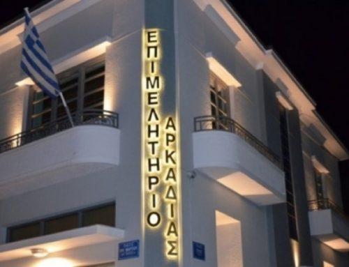 ΕΠΙΜΕΛΗΤΗΡΙΟ ΑΡΚΑΔΙΑΣ: Απόπειρες εξαπάτησης Ελλήνων ιδιωτών και επιχειρηματιών, από πρόσωπα με φερόμενη έδρα το Ηνωμένο Βασίλειο