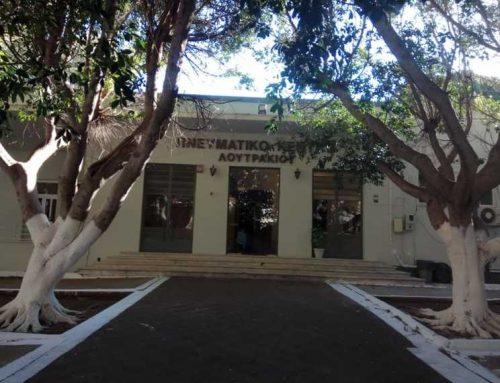 Ομόρφυνε το Πνευματικό Κέντρο Λουτρακίου (εικόνες)