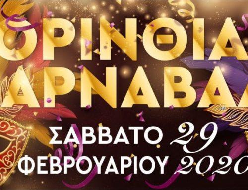 Δήμος Κορινθίων: Συνεχίζονται οι Αποκριάτικες Εκδηλώσεις – Γλέντι και καντάδες σε Αλμυρή και Άσσο – Αναλυτικά το πρόγραμμα