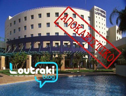 Aλαλούμ στο Casino Λουτρακίου. Καταγγελίες εργαζομένων και πελατών για Διευθυντικό στέλεχος